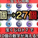 【宝くじ1等攻略】ロト7の37個が27個になる当選攻略法!?