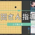 @囲碁実況 本田さん指導碁 2局 ギャンブルは通じるのか?