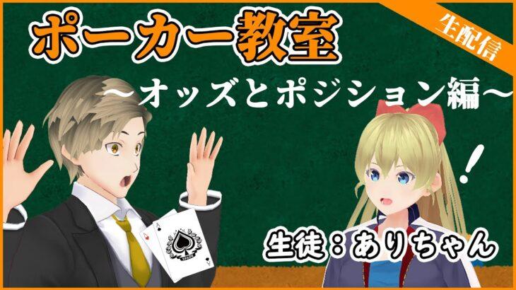 【#ポーカーチェイス】ありちゃんと行く!ポーカー教室オッズとポジション編【友田陣】