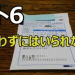【ロト6】9月9日の1等、5億8千万円。。。羨ましいぞ