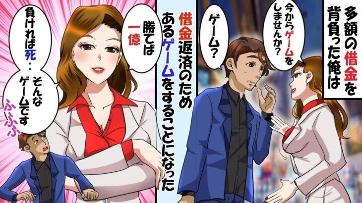 1億円のギャンブル【スカッとするライン】