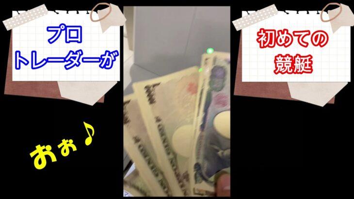 【初💓競艇のプロトレーダー】ギャンブルすらデータで勝つ★10分で〇〇〇万円!驚愕の必勝方法とは?! #Shorts