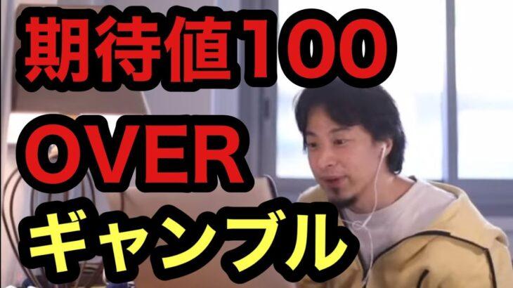 【ひろゆき】期待値100越えのギャンブルは〇〇だけ