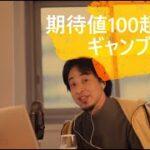 【ひろゆき】期待値100超えるギャンブル❕❕【ひろゆき切り抜き】 #Shorts