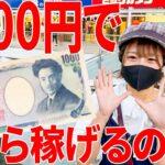 【一攫千金】女の子に1000円だけギャンブルさせてみたら儲かったwww