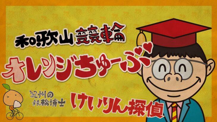 【和歌山競輪ライブ】チャリ・ロト杯FⅡ 初日10/12【オレンジちゅーぶ】