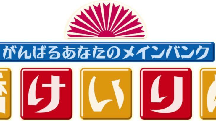 豊橋競輪【10月12日~14日】FIIミッドナイト開催「オッズパーク賞争奪戦」1日目