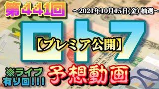 10月3週!第441回 ロト7☆予想動画☆【プレミア公開】(2021年10月15日(金)抽選)~前回、1数字+B2個…。※ライブ予定回