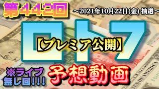 10月4週!第442回 ロト7☆予想動画☆【プレミア公開】(2021年10月22日(金)抽選)~前回、4数字複数で当選!!