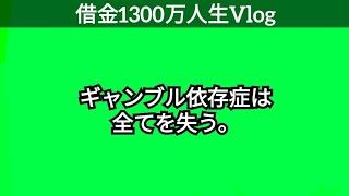 【ギャンブル依存症は全てを失う】借金1300万人生Vlog