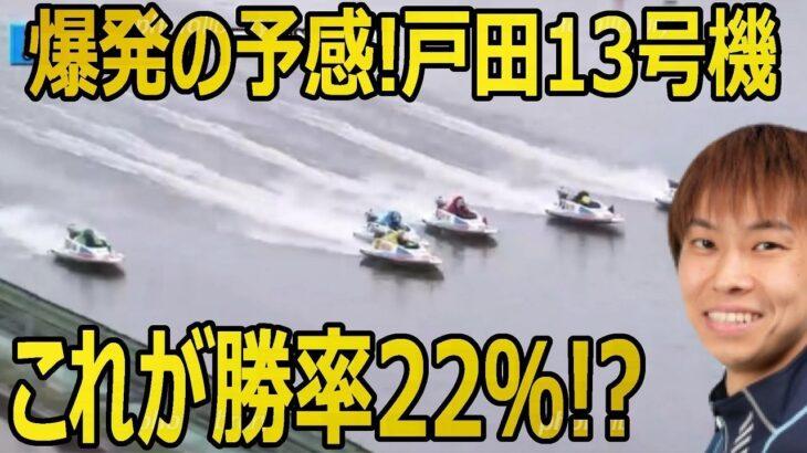 【戸田13号機】1割しかペラ叩いてない⑤藤山翔大の強烈伸び仕様がエグい!オッズもびっくり【競艇・ボートレース】