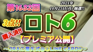 第1632回 ロト6~JRAの星矢式@④LINECard!!~【購入くじ券】~(2021年10月25日(月)抽選)~【※プレミア公開※】3点!!購入済。