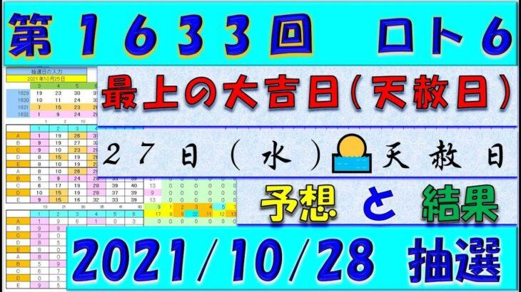 第1633回 ロト6予想 2021年10月28日抽選