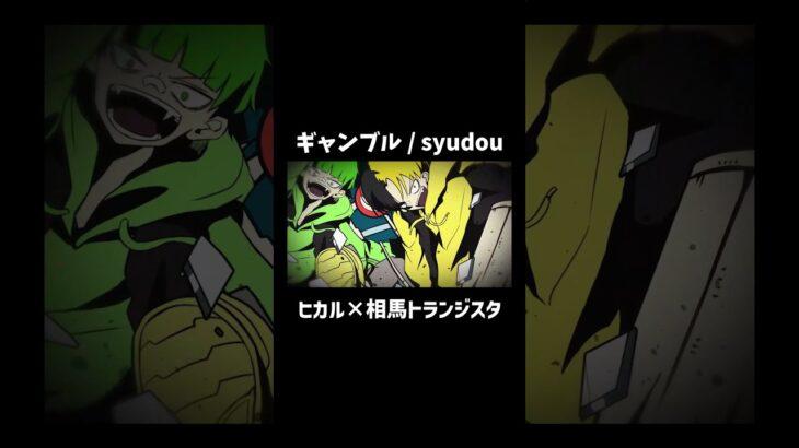 【歌ってみた】歌い手ヒカル第17弾『ギャンブル / syudou』 歌:ヒカル×相馬トランジスタ【ヒカル(Hikaru)】 #Shorts