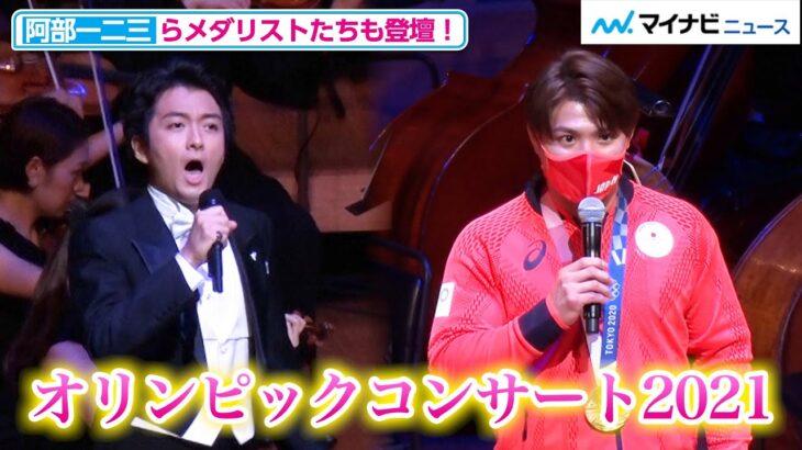 東京2020大会の感動が「オリンピック賛歌」「ドラクエ・ロトのテーマ」などの名曲でよみがえる!阿部一二三&鈴木孝幸らメダリストも登場 「オリンピックコンサート2021」