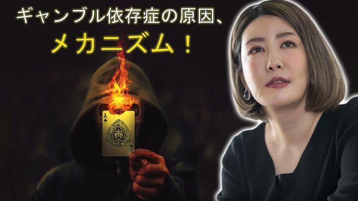 中野信子 講演会 2021 🔥 ギャンブル依存症の原因、メカニズム!   ✨ 脳の幸福