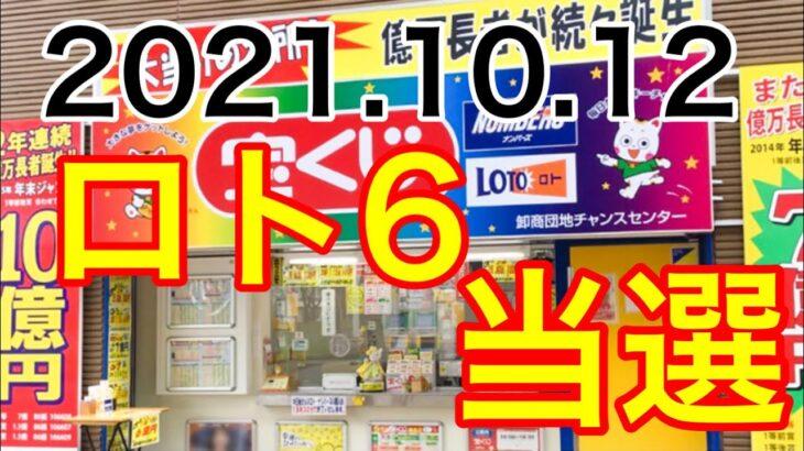 【2021.10.12】ロト6当選!!&ミニロト予想!