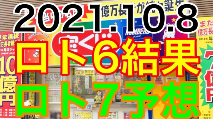【2021.10.8】ロト6結果&ロト7予想!