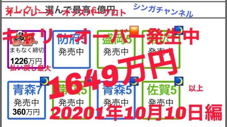 オートレース オッズパークモトロトミニ2021年10月10日キャリーオーバー発生中!払戻し1600万円目指して頑張ります