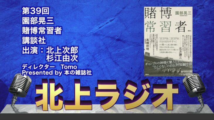 ギャンブルに取りつかれた人間たちを描く自伝的長編小説『賭博常習者』園部晃三(講談社)を読むべし!【北上ラジオ#39】