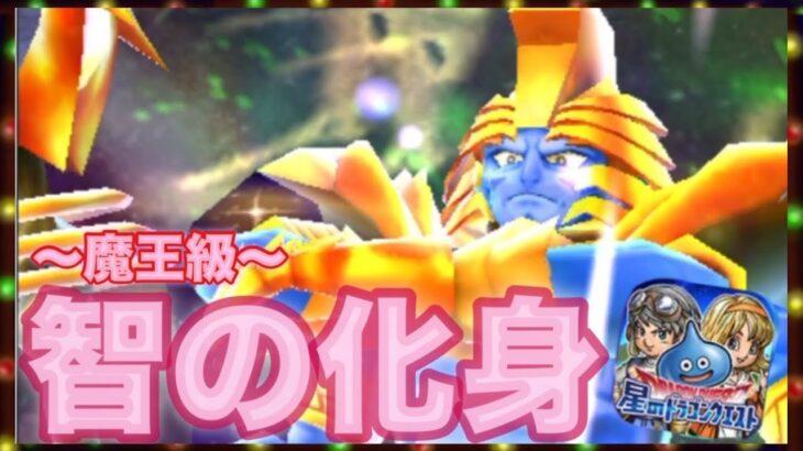 【星ドラ】智の化身魔王級 1ターン ブレイブ4ロトの剣 不死鳥槍編成!