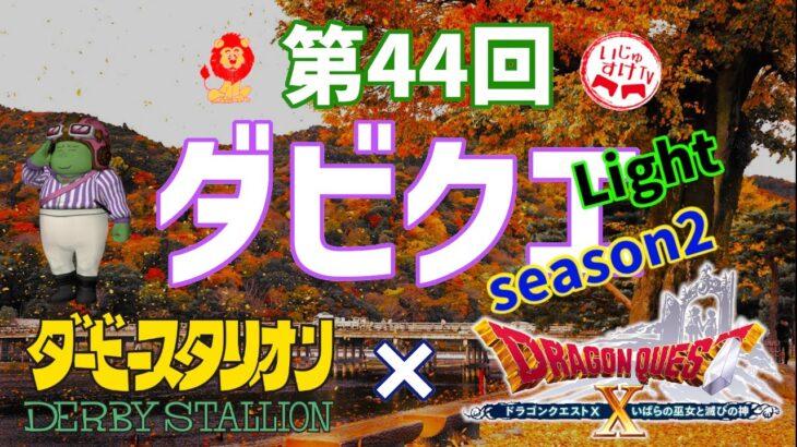 第44回ダビクエ Light  ダビスタ×ドラクエ10 season2 ギャンブル