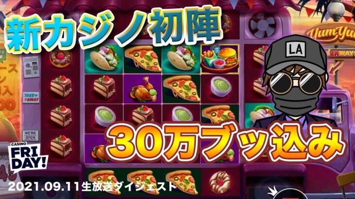 🤖最後までギャンブルすべし!50倍を超えるマルチプライヤー!【オンラインカジノ】【Casino Friday kaekae】