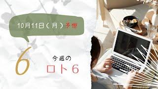 ロト6予想【10月11日(月)抽選】