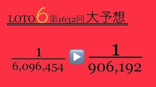 【ロト6】第1632回‼️確率超UP大予想解説授業‼️