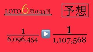 【ロト6】第1633回‼️確率超UP予想解説授業‼️数字排除‼️