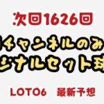 【ロト6予想】🎯次回2021.10.4(月)1626回のLOTO6予想!完全独学のオリジナルセット球予想で的中を目指せ!【ロト6】