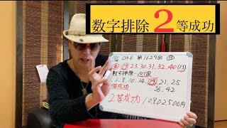 【ロト6】2等成功‼️第1629回‼️数字排除  答え合わせです‼️