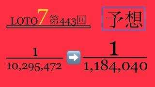 【ロト7 】第443回‼️確率超UP予想解説授業‼️