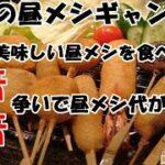 #7 2021/10/12【本日の昼メシギャンブル】☆今回も美味しい昼メシを食べたい☆ 2着・3着争いで昼メシ代が変わる!!