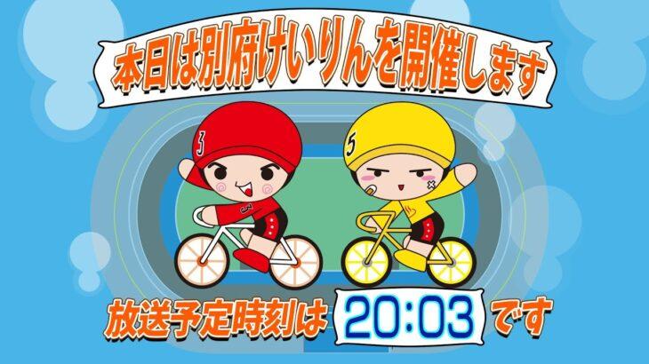【LIVE】別府競輪 第8回前節FⅡ ミッドナイト オッズパーク杯 3日目