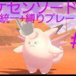 【ポケモン剣】ギャンブルポケモン(弱い)#9