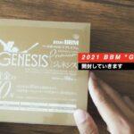 【開封動画】BBM 2021 GENESIS – ジェネシス 巷で噂のギャンブル高級プロ野球カードBOX
