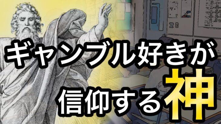 ギャンブル中毒者が信仰している神【作業用BGM】
