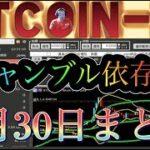 【BTCFX】ギャンブル依存性トレード9月30日まとめ後半