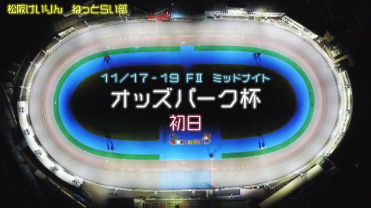 松阪競輪 FⅡ ミッドナイト『オッズパーク杯』初日
