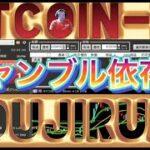 【FX】ギャンブル依存性ビットコイントレード