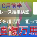オッズを超活用狙ってGET三連複万馬券 京都大賞典など10月前半重賞レースを検証。