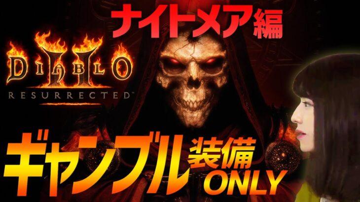 【ディアブロ II リザレクテッド】ナイトメアも全装備ギャンブルで整えるアサシン!ACT5アリート山~お試しヘル/バール/3馬場(Diablo II Resurrected)