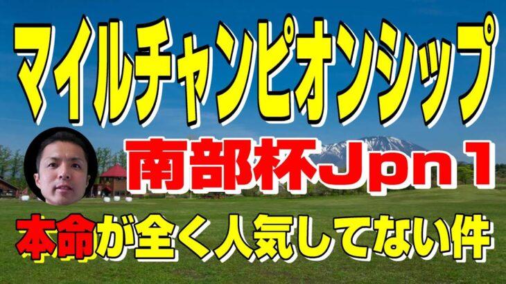 【マイルチャンピオンシップ南部杯JpnI2021】オッズ美味過ぎ!?