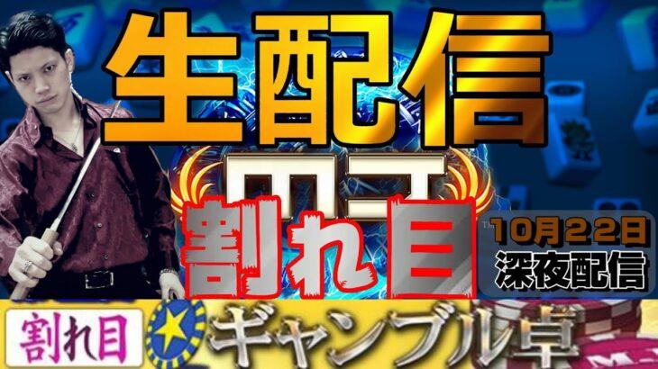 【割れ目】MJギャンブル卓で幻球を稼げ・生配信【10月22日】