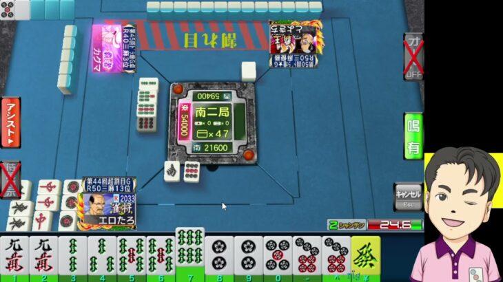 (2448)  ギャンブル卓で荒稼ぎしてやるぜ!【 ネット麻雀MJ】