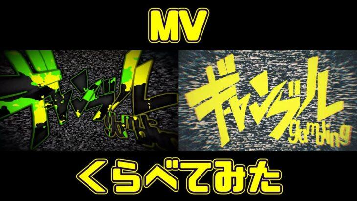 『ギャンブル 歌ってみた【ヒカル×相馬トランジスタ】』のMVと本家『【syudou】ギャンブル』のMVをくらべてみた【ヒカル(Hikaru)】