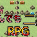 二択で世界を救う超絶ギャンブルRPG【二択勇者】バカゲーRPG【フリーゲーム実況】