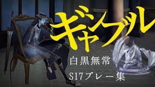 S17初邪龍記念 白黒無常好プレー集-ギャンブル-【第五人格】【IdentityⅤ】