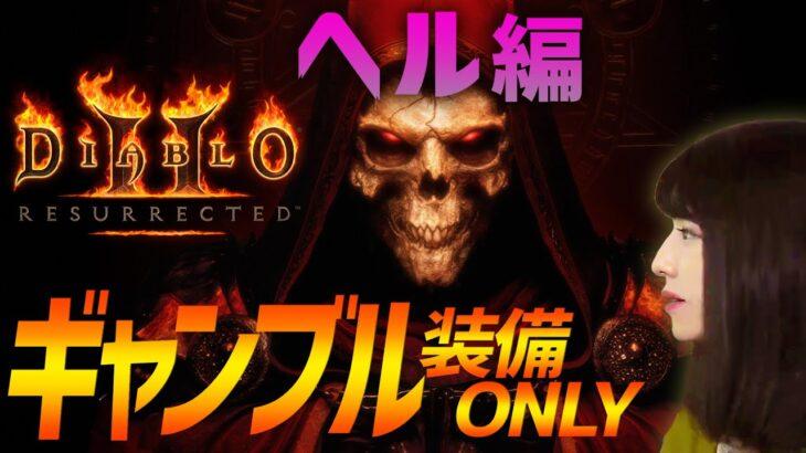 【ディアブロ ll リザレクテッド】ヘル開始!全装備ギャンブルで整えるアサシン!ACT1~ケインの救出(Diablo II Resurrected)